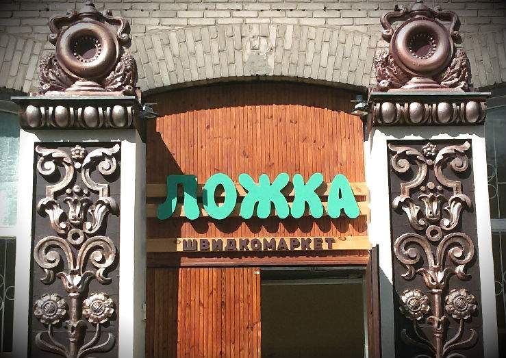 Lojka-12